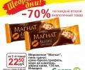 """Щедрые дни в """"Слате"""" укрепляют дружбу - слата, супермаркеты, г. Иркутск. Большие скидки."""