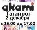 Цены уже указаны со скидкой - 50%. Аттракцион невиданной щедрости в Akami, г. Таганрог.