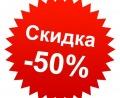 """50% скидка. Магазин """"Детская и Подростковая Обувь"""", г. Симферополь. Пришло время скидок."""
