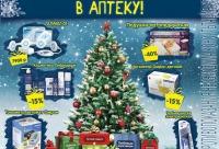 """Не упустите скидки до 40% на новогодний подарки для ваших близких в """"губернских."""