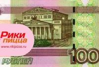 И назвавший промо код а 457 получает скидку 100 рублей. Друзья первый клиент сделавший заказ на сумму не менее 595 руб, г. Дзержинск.