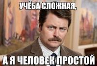 Сделать скидку 25 января. Гранит науки грызть - это сложно, г. Ижевск. Скидки и акции.