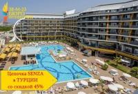 Одни из самых бронируемых отелей сезона цепочка Senza в Турции со скидкой дня до 45%. Senza Grand Santana 4* ALL 17900, г. Калининград.