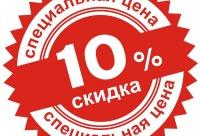 Нами предоставляется скидка 10% по студенческому билету на весь ассортимент в наличии - Like магазин модных вещей Киров. Действует скидка покупателю.