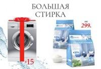 Пробуйте новинки и участвуйте в мегаакции - фаберлик Faberlic Online заказ работа, г. Мончегорск.