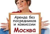 Промо - код скидки Cff2873ff5724730. Сдается без посредников и комиссии, г. Москва. Действуют скидки.