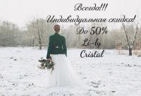 Мы делаем скидки до 50% на любое свадебное платье и аксессуары в любое время года. Мы не кричим о том что у нас акции скидки и распродажи, г. Петрозаводск. Мир скидок для наших клиетнов.