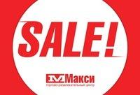 """Все скидки ищите на сайте. Уже 31 января завершится грандиозная распродажа в магазинах """"Макси"""" - ТРЦ макси, Тула."""