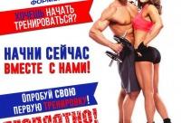 """Скидка 10% на абонемент по промо коду """"Осень"""". Приходи и получи скидку по промо коду - [в] чурилово, Челябинск."""