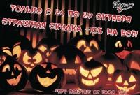 Акция распространяется также на онлайн покупки - бижутерия и аксессуары Tesoro - тесоро, г. Хабаровск. Новые скидки и акции.