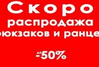 Стильные модели от известных брендов со скидкой до 50%, г. Иваново.