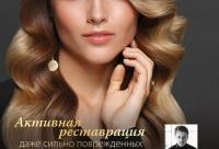 И что очень важно - не содержит сульфатов - Faberlic& Florange - ваш успех, г. Мурманск.