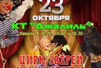 Результаты подведены и опубликованы 22 - цирк зверей и лилипутов в Нижнекамск 2017.