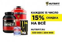 Сегодня -15% скидка на весь спортпит - спортивное питание http://Nutrifit.ru Тольятти.