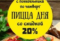 С понедельника по четверг закажи пиццу дня в зале или на вынос и получи скидку на пиццу 20%. Пиццерия мистер пицца, г. Томск. Cкидки, распродажи.