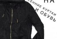 Скидка как на мужское так и на женское. Sale Sale Sale мы объявляем скидку 30 и 40% на осенние куртки и обувь, г. Волгоград.