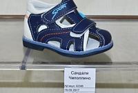 Скидка 40% на всю обувь. Сандали для садика для мальчиков и девочек - магазин детских товаров Бобрики, г. Качканар.
