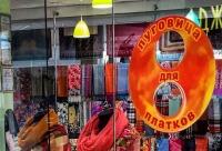 """Скидки от 10% до 50%. До 01 декабря 2017 года в магазине """"Ганеша"""" большая распродажа, г. Калининград."""