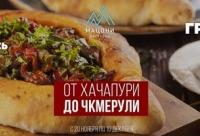 """У нас действует скидка -50% на все блюда грузинской кухни. Все любителям грузинской кухни посвящается - ресторан """"Мацони"""" г. Казань."""