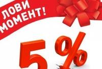 У нас большая скидка на все 5% скидка распространяется на весь ассортимент, г. Кемерово. Всем клиентам предоставляется скидка.