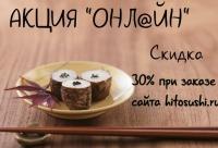 """Акция """"ОНЛ@ЙН"""" продолжается скидка 20% при заказе через наш официальный сайт Hitosushi. Хито суши. Заказ суши в Кемерово. Большие скидки."""