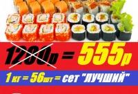Спешите попробовать этот нереально вкусный сет со скидкой 50%. 1. Кг абсолютной радости и счастья - Шанхай доставка Курск суши, роллы.