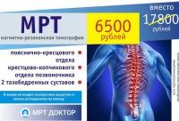 Скидки в центре мртдоктор с 7 до 20 ноября - MRT Doktor, МРТ в Москве, г. Москва. Скидка покупателю.