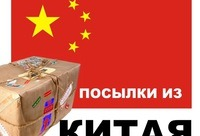 Цена со скидкой. Покупки из Китая, г. Москва. Мега скидки сегодня.
