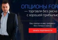 Всё это - прямо сейчас и с максимально возможной скидкой. Что такое настоящие опционы Forts - скидки, промокоды, ваша реклама, г. Москва.