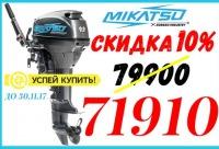 Mototeka_скидки. Южнокорейский лодочный мотор по супер цене 71910, г. Новосибирск. Время скидок.
