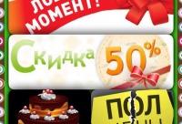 Только для вас заказав до конца ноября вы получите скидку 50% на следующий заказ. А впереди чудесные праздники порадуйте себя и своих близких, г. Пермь. Много скидок.