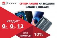 Смартфоны Huawei Honor 8 Lite и Honor 6A - сеть супермаркетов DNS, пермский край, г. Пермь. Скидки, акции.