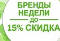 Сегодня еще успеваешь заказать со скидкой - Iherb: акции, скидки, обзоры и совместные покупки, г. Петрозаводск. У нас много скидок.