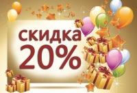 Предоставляется скидка 20% на мебель при заказе на сумму свыше 52 тыс. Давайте холодам назло дарить комфорт дарить тепло, г. Петрозаводск.
