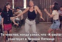 Наши очень вкусные скидки точно вас порадуют. Ван дамм танцует танцуйте и вы - к - раута, г. Санкт-петербург. Новые скидки и распродажи.