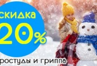 Скидка до 20% на препараты от простуды и гриппа - мамафарм, г. Санкт-петербург. Скидки, акции.