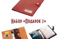 Скидки от 500 до 9100 рублей за набор. Остальные 65 наборов можно посмотреть тут - аксессуары Orlov, г. Санкт-петербург.