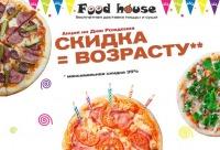 Снова новая скидка равна возрасту при заказе от 1000 руб - Food House доставка пиццы и суши в Севастополе, г. Севастополь.