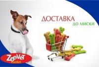 Скидка 10%. Доставка кормов на дом бесплатно - фрейя - ветеринарный диагностический центр, г. Северодвинск. Сегодня скидки.