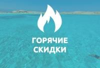 Декабрь - сезон самых низких цен - Pegas Touristik в Сочи: горящие туры. Визы. Ваш мир скидок.