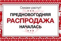 Дорогие наши рукодельницы мы запускаем предновогоднюю распродажу, г. Екатеринбург. Новый день скидок.
