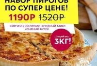Большая скидка действительна по выходным до 17 - служба доставки вот такие пироги Кемерово.