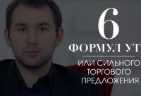 То есть в вашей стоимости всегда должен быть заложен маневр для скидки. Михаил дашкиев поделился 6 формулами успеха бизнес молодости, г. Кызыл.