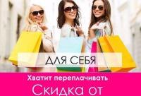 Хочешь получать Avon для себя по ценам склада - Avon Россия, г. Санкт-петербург.