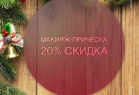 У нас действует скидка на восстанавливающую процедуру для волос Botox. Мы поздравляем вас с наступающим новым годом, г. Ставрополь.