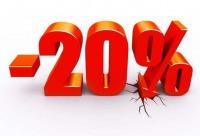 Мы продлили скидку 20% на всё до 28 февраля - экшн спорт стиль Екатеринбург.