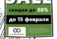 У вас есть ещё 5 дней чтобы купить стильные новинки со скидкой до 50%. Распродажа в универмаге Fashion и Classic закончится 15 февраля, г. Ижевск. Скидки в интернете.