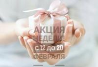 При покупке 2 наборов, цена за каждый 320 рублей - удивительные подарки, Калининград. Вам мы предоставим скидку.