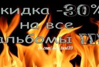 Снова новая скидка действует с 18 02 с 1200 по мск до 19 02 до 1700 по мск. Акция начнётся через 10 мин не пропустите, г. Калининград.