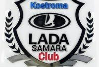 Скидочные карты можно получить у администрации - LS 44, Lada Samara 44, г. Кострома. Скидка покупателю.